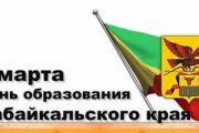 1 марта - день рождения Забайкальского края