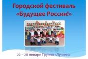 Городской фестиваль «Будущее России!»