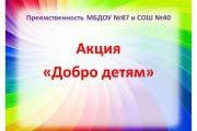 Преемственность МБДОУ №87 и СОШ №40