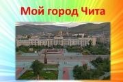 Мой город Чита