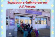 Экскурсия в библиотеку им А.П.Чехова